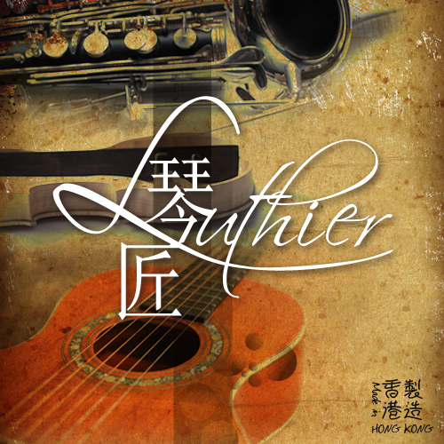 琴匠Luthier